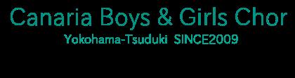 かなりあ少年少女合唱団【横浜・都筑】ブログ