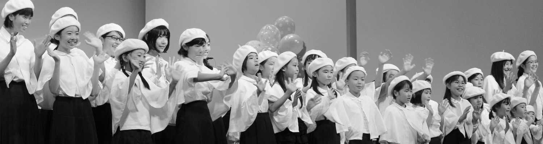 かなりあ少年少女合唱団横浜・都筑